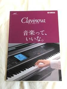YAMAHA Clavinova ヤマハ クラビノーバ 電子ピアノ カタログ リーフレット 1998年4月作成 カタログコード VCA804
