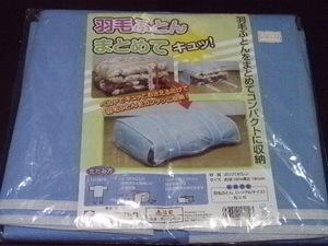 【wN】 羽毛布団収納袋 羽毛ふとんまとめてキュッ!