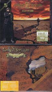 Linked Horizon( SOUND HORIZON )初回盤限定CD+DVD 2種セット [自由への進撃]+[ルクセンダルク小紀行]