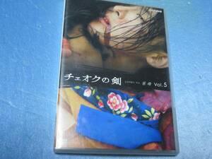 チェオクの剣 Vol.5  (日本語吹替付)