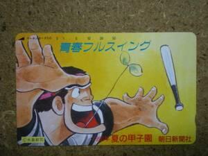 mang・110-93886 ドカベン 1990夏の甲子園 岩鬼 水島新司 テレカの商品画像