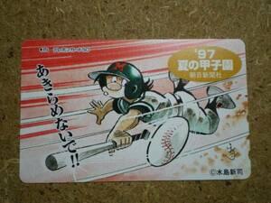 mang・ドカベン 1997夏の甲子園 殿馬 水島新司 テレカの商品画像