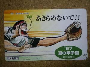 mang・ドカベン 1997夏の甲子園 岩鬼 水島新司 テレカの商品画像
