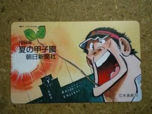 mang・ドカベン 1994夏の甲子園 岩鬼 水島新司 テレカの商品画像