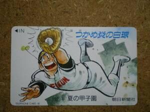 mang・110-73061 ドカベン 1989夏の甲子園 岩鬼 水島新司 テレカの商品画像