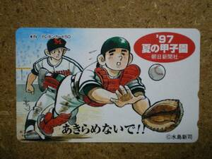 mang・ドカベン 1997夏の甲子園 山田 里中 水島新司 テレカの商品画像