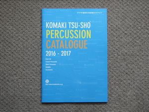 【カタログのみ】SONOR コマキ通商 2016-2017 打楽器総合カタログ 検 ソナー ドラム パーカッション