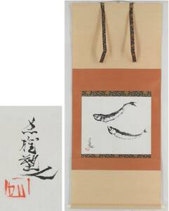 《掛軸》古賀忠雄 魚図 彫刻家 書画 佐賀