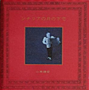 CD ◇小林靖宏 ◇シチリアの月の下で