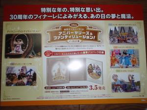 ■ミニポスターCF8■ 東京ディズニーランド アニバーサリーズ&ファンティリュージョン! 非売品!