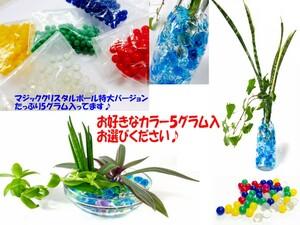 【青5g】観葉植物切り花の水の代わりにハイドロカルチャーマジッククリスタルボール ジェリーボール 植物のお世話がかんたん綺麗