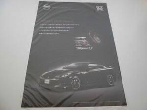 日産純正 正規品 NISSAN GT-R SpecV <特別塗装色> リーフレットカタログ 日産自動車・日産プリンス7店舗限定発売車