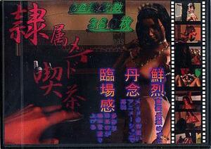 隷属メイド喫茶/艶屋 2007-H02