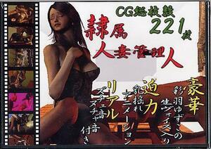 隷属人妻管理人/艶屋 2006-H01