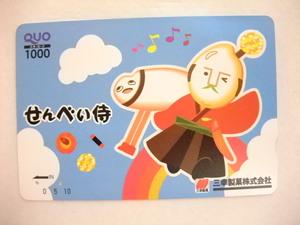使用済みクオカード 三幸製菓 せんべい侍① QUOカード