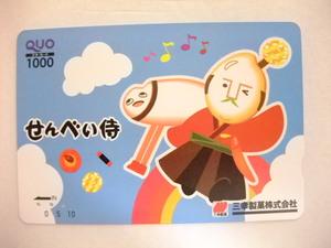 使用済みクオカード 三幸製菓 せんべい侍 ② QUOカード