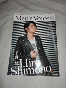 Men*s Voice 2016 Vol.01 under .. tera si- temple island .. front ..... genuine . good voice actor men's voice anonymity postage included