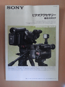 [CA234] 91 year 8 month Sony video accessory general catalogue