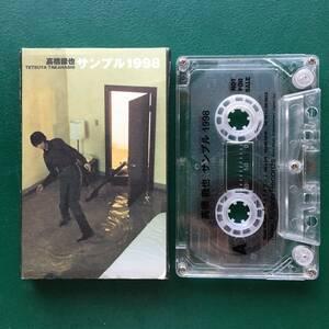 《カセットテープ》高橋徹也『サンプル1988』CT~ベッドタウン/夜に生きるもの/和モノ/にほ
