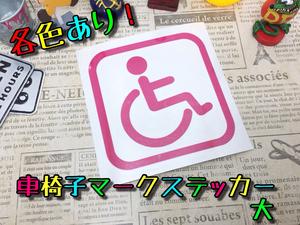 各色あり!カラー車椅子マークステッカー 大 検)車イス 身障者 トイレ 福祉車両 介護施設 病院 店舗 スロープ 段差 かわいい