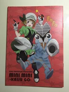 C97 コミケ 竹内プロデュース mini mini -KAIJU GO ウルトラマン50周年 ポケモン風ウルトラ怪獣本 C90 送料無料