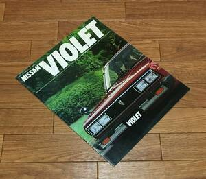 バイオレット VIOLET A11 ▼ カタログ パンフレット 1600SGX-E S54/9 32P 日産 ニッサン NISSAN 旧車 オープンバック