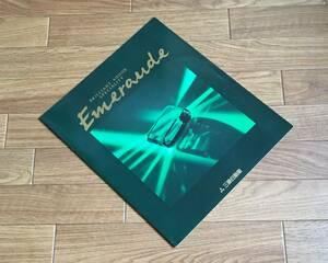 エメロード EMERAUDE ▼ E64A(4WS) E54A E53A E52A E84A カタログ パンフレット 92/10 30P スーパーツーリング 三菱自動車 MITSUBISHI MMC
