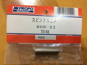 新品★JR PROPO 【70140】スピンドルスピン NHR-02◆☆JR PROPO JRPROPO JR プロポ JRプロポ