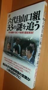 六代目山口組・33の謎を追う@右翼/やくざ/暴力団/任侠/ヤクザ