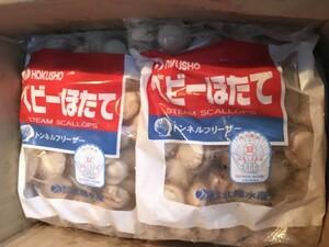 北海道産 スチームホタテ 生食可 1kg ベビーホタテ2Lサイズ バーベキューに!