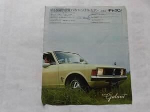 旧車 三菱 コルト ギャラン チラシ カタログ