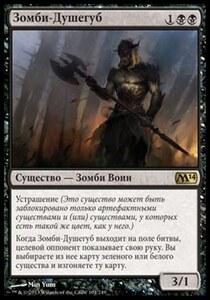 【ロシア語】 M13 生命散らしのゾンビ/Lifebane Zombie 【NM】 黒 C