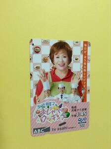 朝日放送 株主優待 上沼恵美子のおしゃべりクッキング クオカード500円