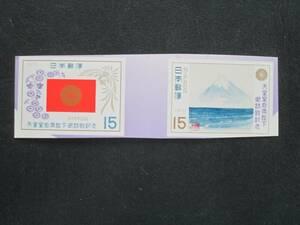 記念切手 未使用 '71 昭和天皇 皇后陛下 訪欧 15円  2種完 シートから切り出し