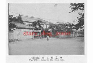 複製復刻 絵葉書/古写真 東京 芝公園 勧工場 明治40年 TS_141
