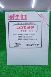 液体肥料 肥料 液肥 ランセットP 10kg 送料無料