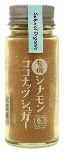 有機シナモンココナッツシュガー 【35g JAS認定 桜井食品 6254】【配送定外220円】