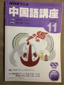 ★美品即決★NHKラジオテキスト 中国語講座 2005年11月号★送料160円