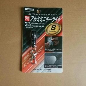 ●ミニキーライト LK06BK 強力LEDミニライト 防雨型