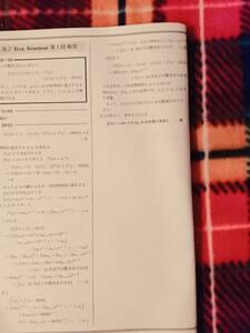 鉄緑会 高2数学 Testseminar 駿台 河合塾 鉄緑会 代ゼミ Z会 ベネッセ SEG 共通テスト