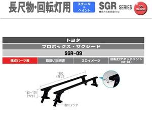 2本バータイプ ルーフキャリア TOYOTA サクシード/プロボックス NCP50/NCP160系 バン/ワゴン 長尺物,回転灯等に