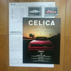 昭和59年2月印有折れ有・60・セリカ・後期型・37頁・カタログ&カード2枚&車両価格表