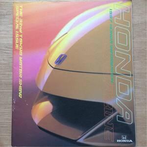 送料無料■ホンダ■ 32回東京モーターショーで配布■旧車カタログ