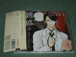 ★ Immediate decision ★ CD [Temptation (good) 1-endologist, Sasashi's mouth- (CV: Qingdao blade) /] ■