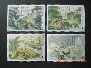 古典詩ー元曲 4種完 未使用 1984年 台湾・中華民国 VF/NH