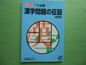 高校入試 でる順 漢字の征服 [改訂版] 旺文社