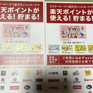 楽天カード ミスド 近畿・北陸・東海限定 2枚