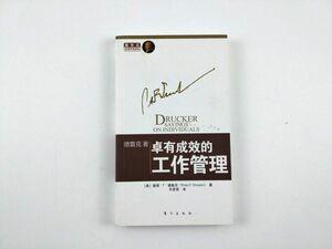 中国語学習に 本 書籍 ピータードラッカー 仕事の哲学