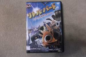 アニメDVD リトル・バード ボクたちの世界大冒険