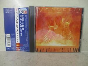 即決 帯付き 天国と地獄  バンゲリス  CD